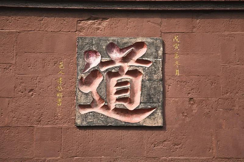 辛丑年2021上海市道教协会招聘工作人员