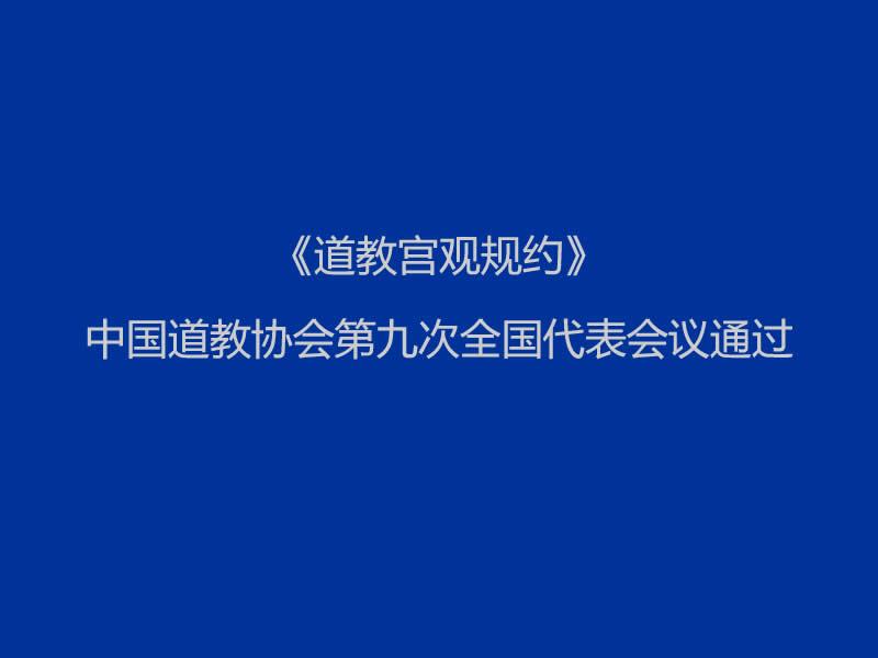 《道教宫观规约》中国道教协会第九次全国代表会议通过